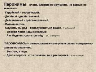 Паронимы – слова, близкие по звучанию, но разные по значению - Геройский – ге
