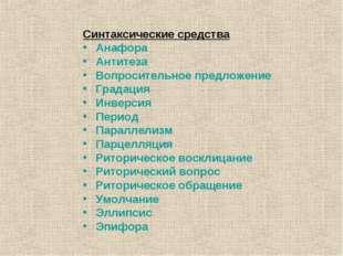 Синтаксические средства Анафора Антитеза Вопросительное предложение Градация