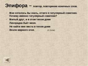 Эпифора – повтор, повторение конечных слов. Мне хотелось бы знать, отчего я т