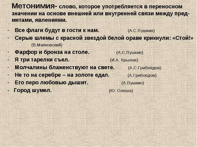 Метонимия- слово, которое употребляется в переносном значении на основе внешн...