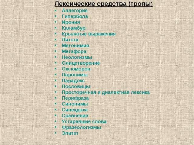 Лексические средства (тропы) Аллегория Гипербола Ирония Каламбур Крылатые выр...