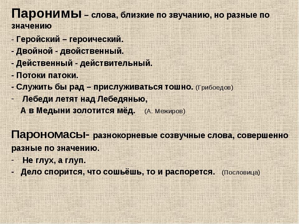 Паронимы – слова, близкие по звучанию, но разные по значению - Геройский – ге...