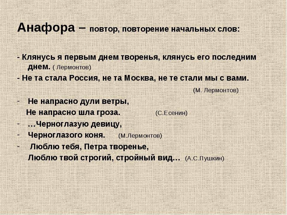 Анафора – повтор, повторение начальных слов: - Клянусь я первым днем творенья...