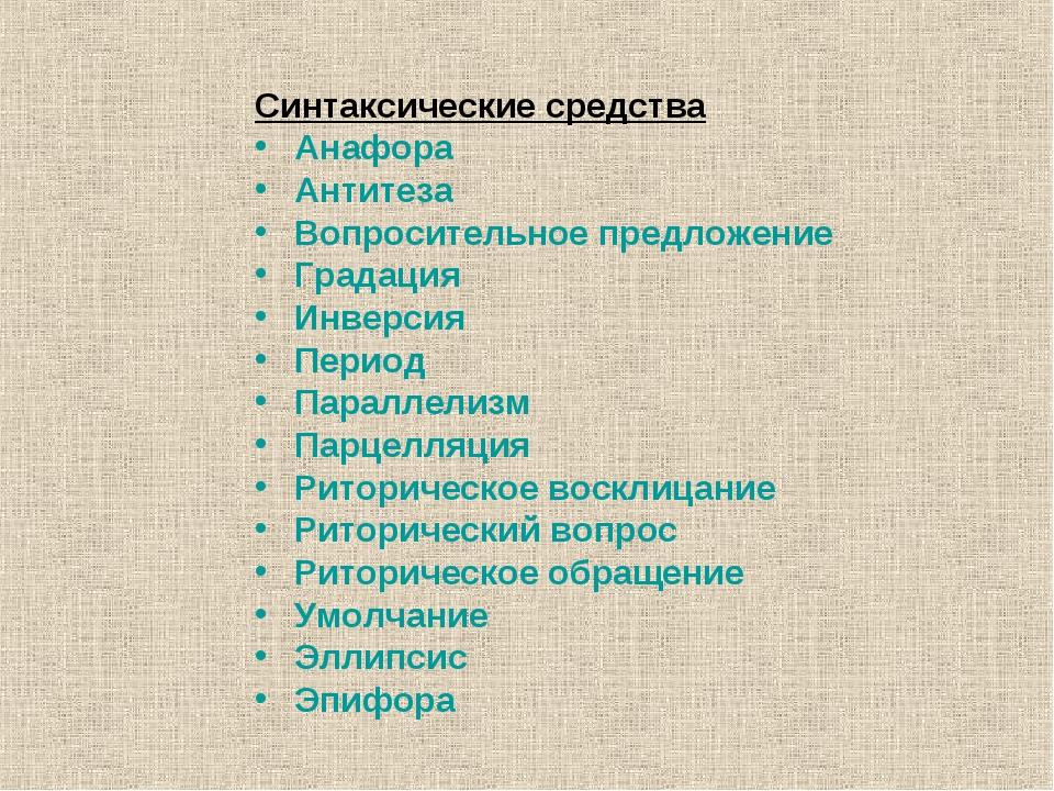 Синтаксические средства Анафора Антитеза Вопросительное предложение Градация...