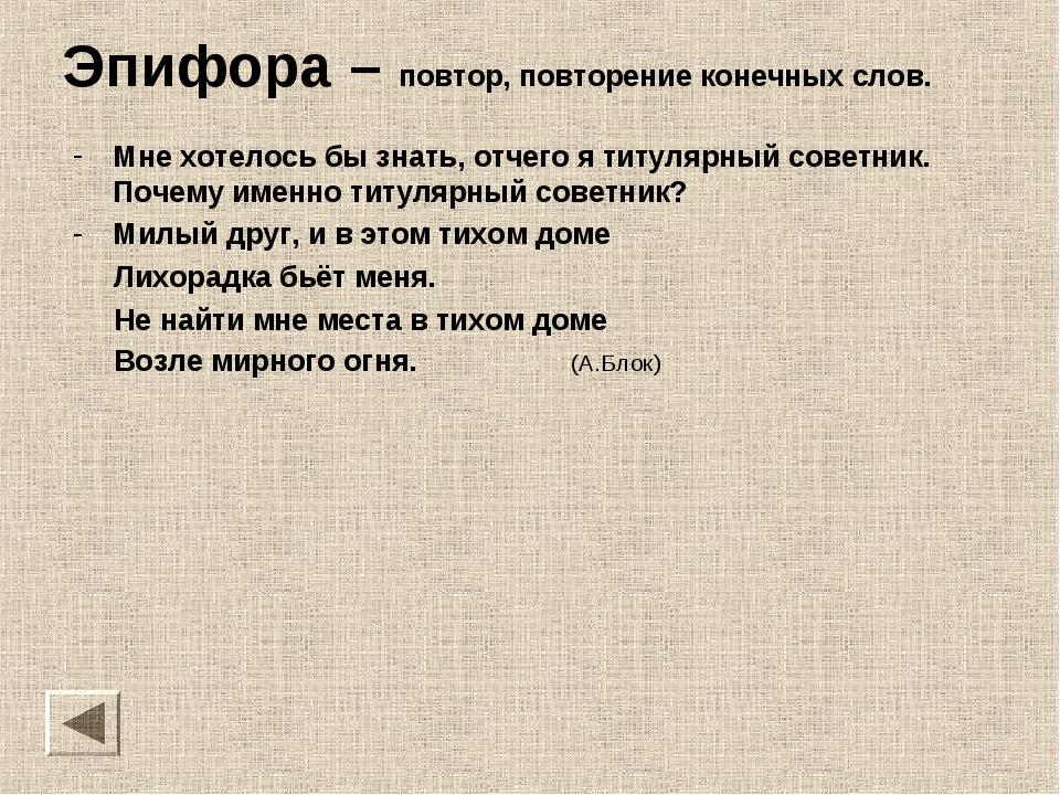 Эпифора – повтор, повторение конечных слов. Мне хотелось бы знать, отчего я т...