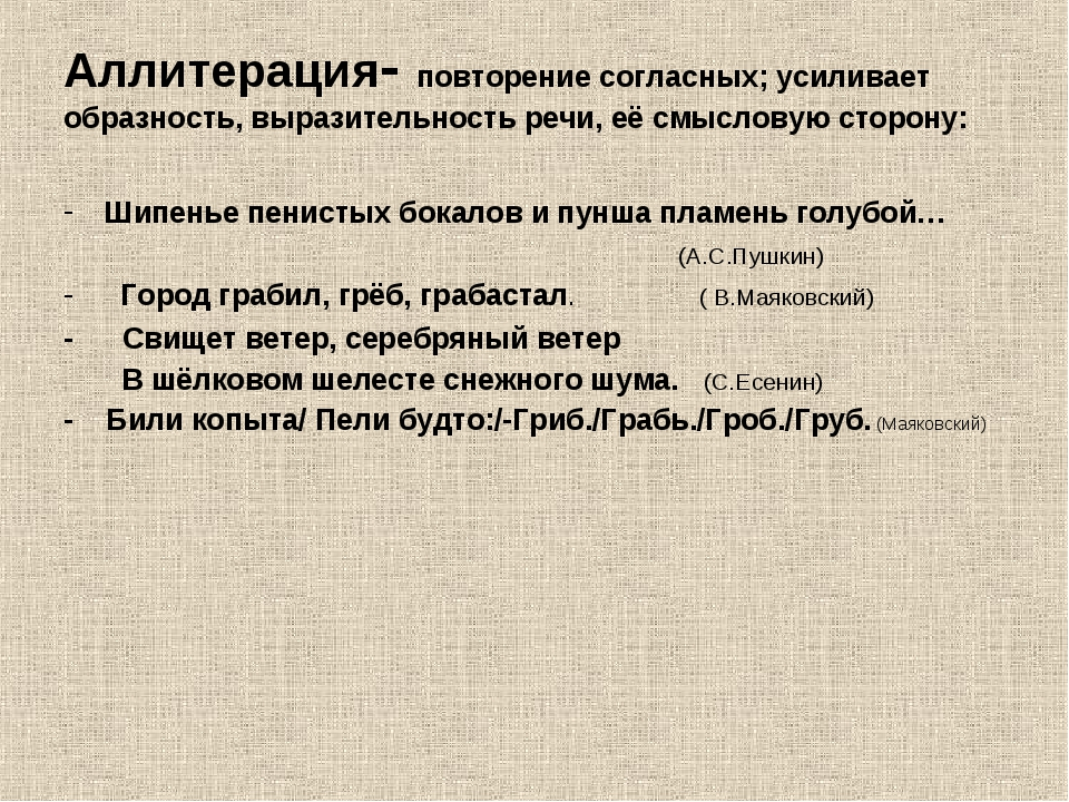 Аллитерация- повторение согласных; усиливает образность, выразительность речи...