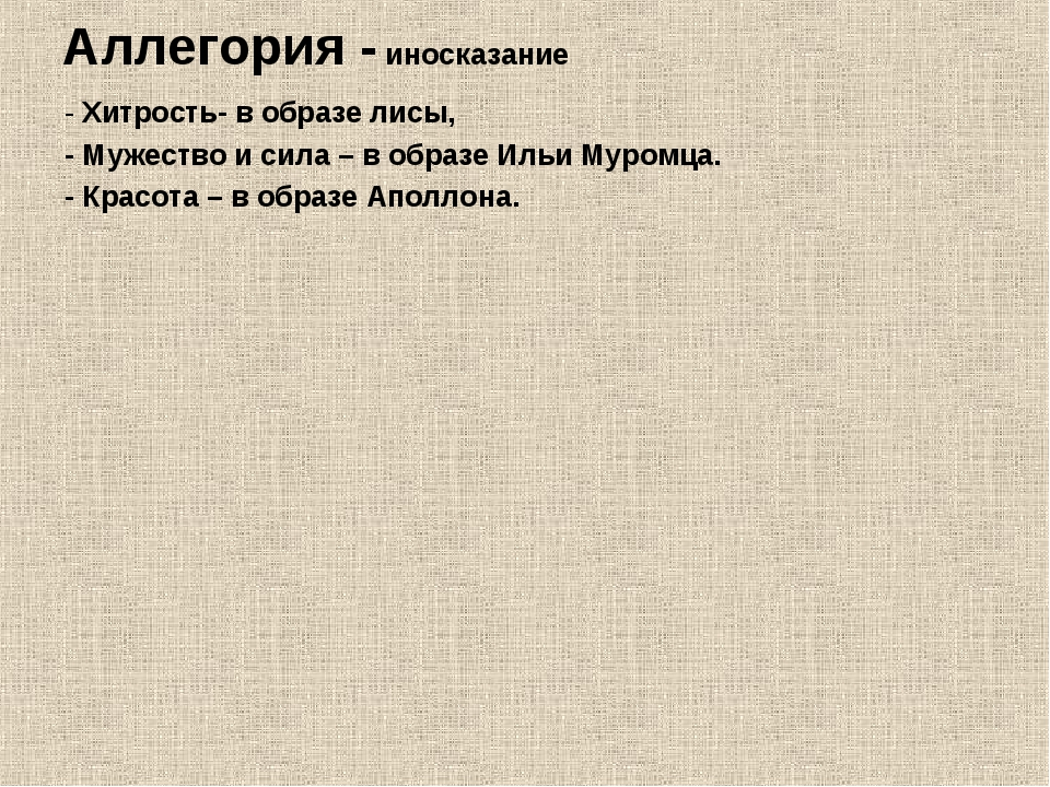 Аллегория - иносказание - Хитрость- в образе лисы, - Мужество и сила – в обра...