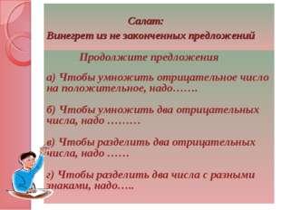Салат: Винегрет из не законченных предложений . …… Продолжите предложения а)