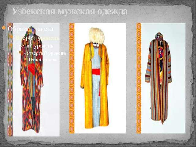 Узбекская мужская одежда