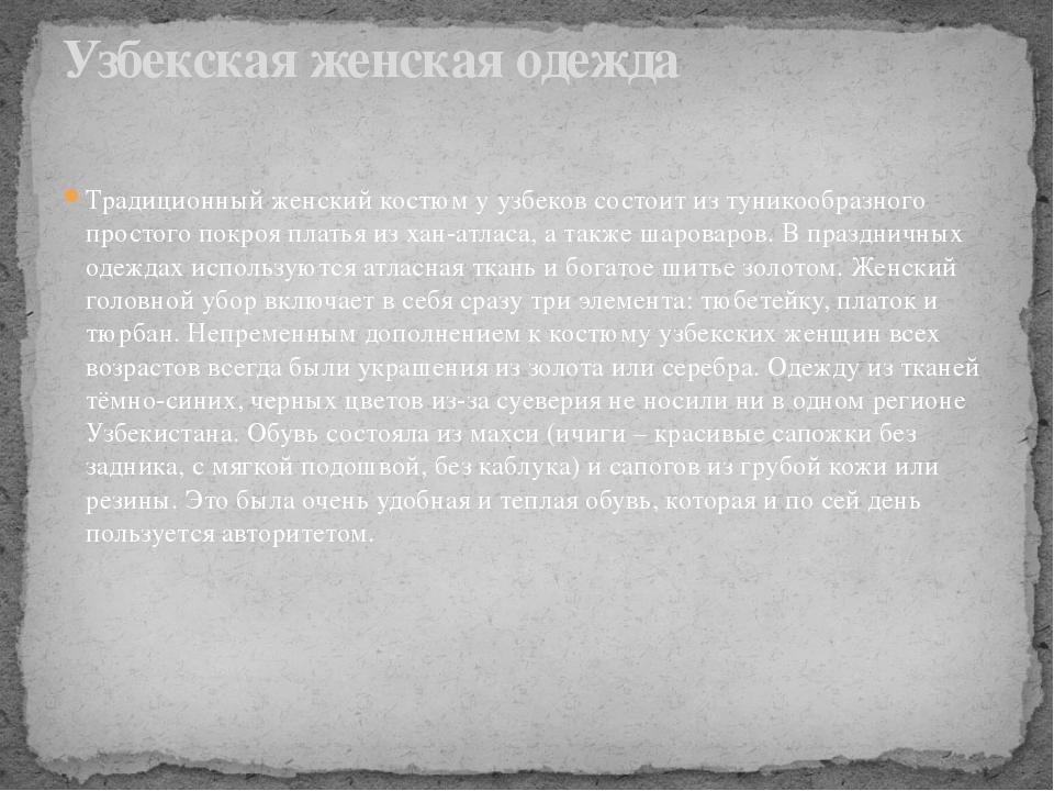 Традиционный женский костюм у узбеков состоит из туникообразного простого пок...
