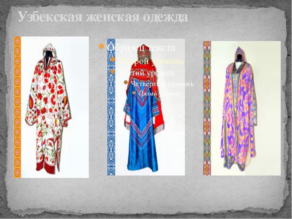 Узбекская женская одежда
