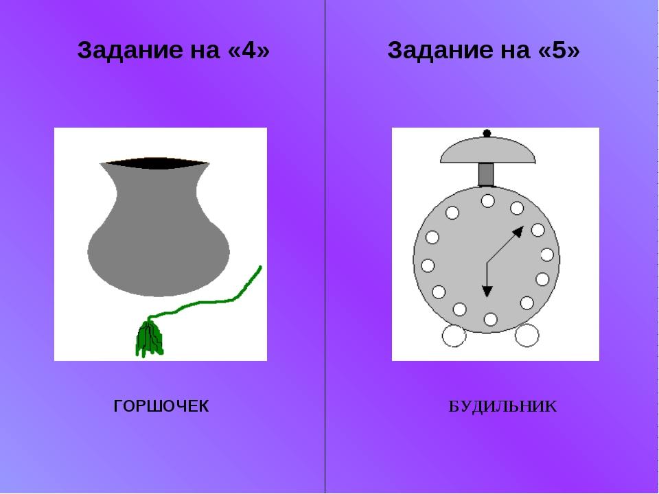 Задание на «4» Задание на «5» ГОРШОЧЕК БУДИЛЬНИК
