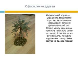 Оформление дерева И финальный штрих — украшение. Насыпаем в горшочек декорати