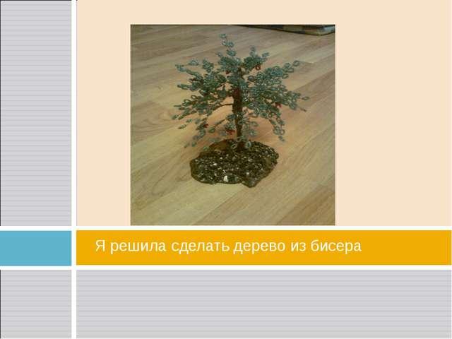 Я решила сделать дерево из бисера