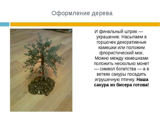 Оформление дерева И финальный штрих — украшение. Насыпаем в горшочек декорати...