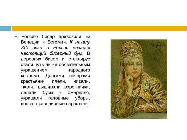 В Россию бисер привозили из Венеции и Богемии. К началу ХIХ века в России нач...