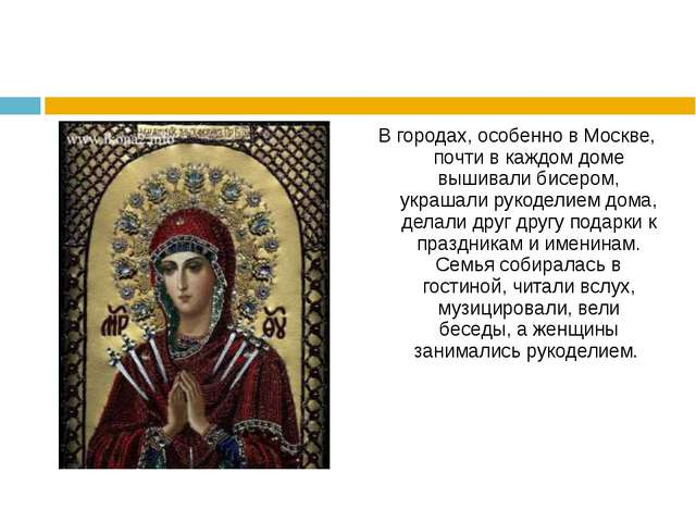 В городах, особенно в Москве, почти в каждом доме вышивали бисером, украшали...