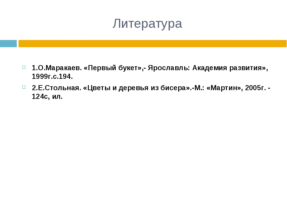 Литература 1.О.Маракаев. «Первый букет»,- Ярославль: Академия развития», 1999...
