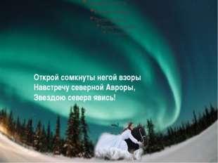 ЗИМНЕЕ УТРО Мороз и солнце; день чудесный! Еще ты дремлешь, друг прелестный —
