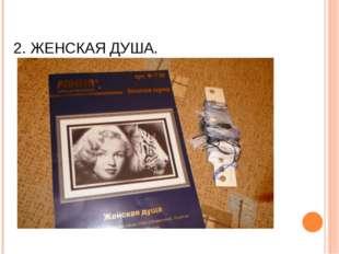 2. ЖЕНСКАЯ ДУША.