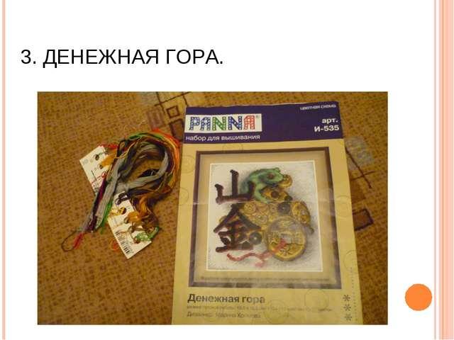 3. ДЕНЕЖНАЯ ГОРА.