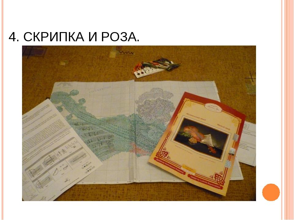 4. СКРИПКА И РОЗА.