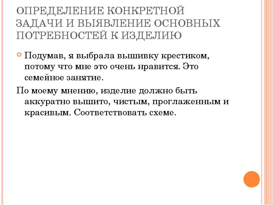 ОПРЕДЕЛЕНИЕ КОНКРЕТНОЙ ЗАДАЧИ И ВЫЯВЛЕНИЕ ОСНОВНЫХ ПОТРЕБНОСТЕЙ К ИЗДЕЛИЮ Под...