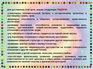 Для достижения этой цели решаю следующие задачи: -стимулирую познавательный и