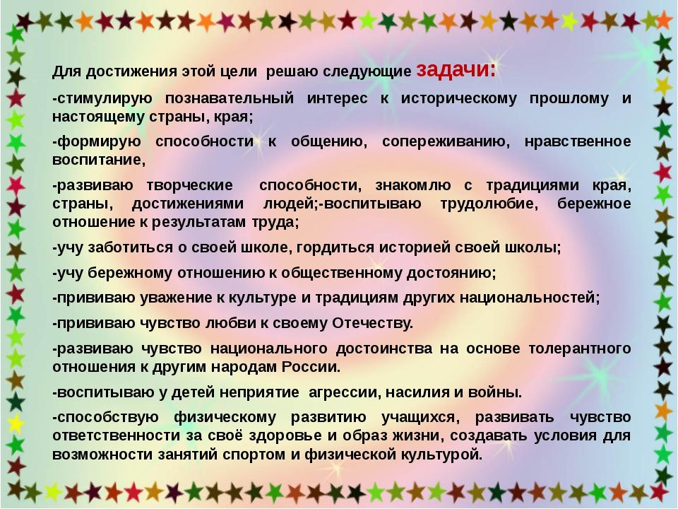 Для достижения этой цели решаю следующие задачи: -стимулирую познавательный и...