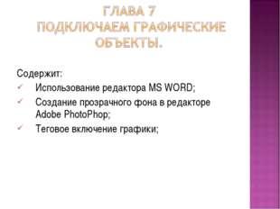 Содержит: Использование редактора MS WORD; Создание прозрачного фона в редакт