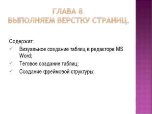 Содержит: Визуальное создание таблиц в редакторе MS Word; Теговое создание та