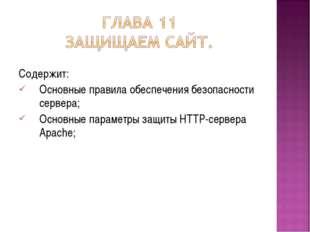 Содержит: Основные правила обеспечения безопасности сервера; Основные парамет