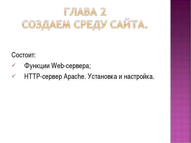 Состоит: Функции Web-сервера; HTTP-сервер Apache. Установка и настройка.