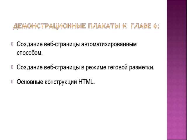 Создание веб-страницы автоматизированным способом. Создание веб-страницы в ре...