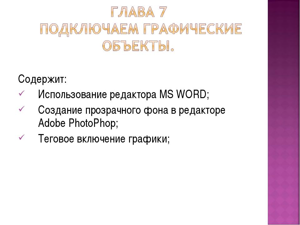 Содержит: Использование редактора MS WORD; Создание прозрачного фона в редакт...