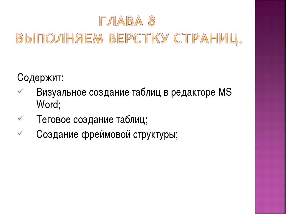Содержит: Визуальное создание таблиц в редакторе MS Word; Теговое создание та...
