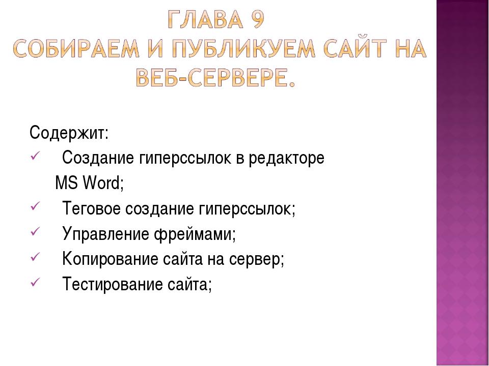Содержит: Создание гиперссылок в редакторе MS Word; Теговое создание гиперссы...