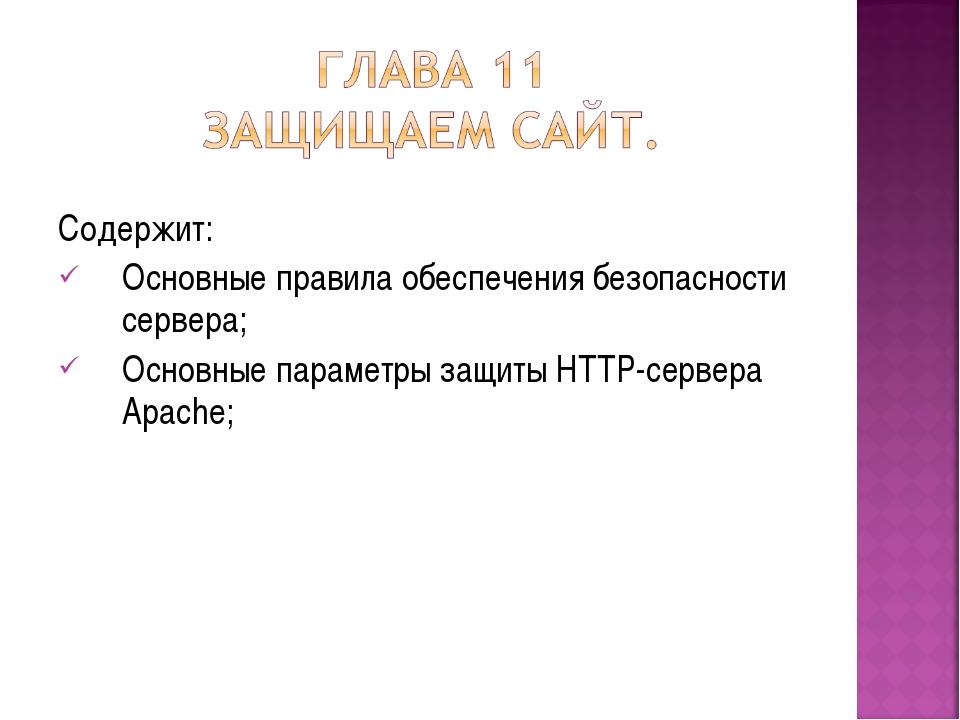 Содержит: Основные правила обеспечения безопасности сервера; Основные парамет...