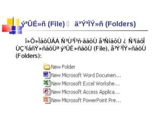 ý³ÛÉ»ñ (File) և ä³Ý³ÏÝ»ñ (Folders) î»Õ»ÏáõÛÃÁ ѳٳϳñ·ãáõÙ å³ÑíáõÙ ¿ ѳïáõÏ