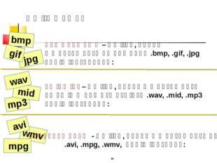 wmv mp3 jpg * գրաֆիկական – ֆայլեր, որոնք պարունակում են նկարներ .bmp, .gif, .