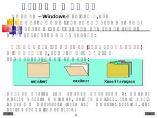 Ի՞նչ է պանակը * Պանակը – Windows-ի օբյեկտ է, որը նախատեսված է ֆայլերի համախմբ