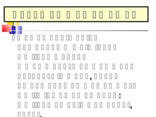 Գործավար համակարգ Համակարգիչի բոլոր ծրագրերը և տվյալները ֆայլերի տեսքով պահպա