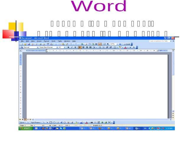 Տեքստային խմբագրիչի աշխատանքային պատուհան