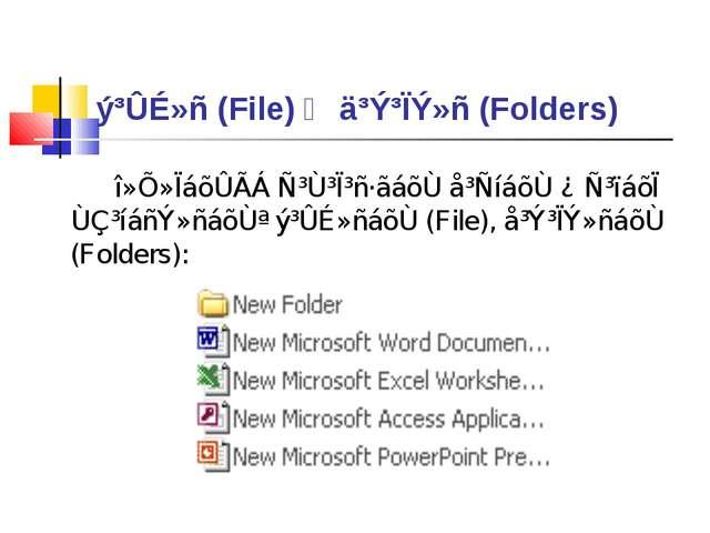 ý³ÛÉ»ñ (File) և ä³Ý³ÏÝ»ñ (Folders) î»Õ»ÏáõÛÃÁ ѳٳϳñ·ãáõÙ å³ÑíáõÙ ¿ ѳïáõÏ...