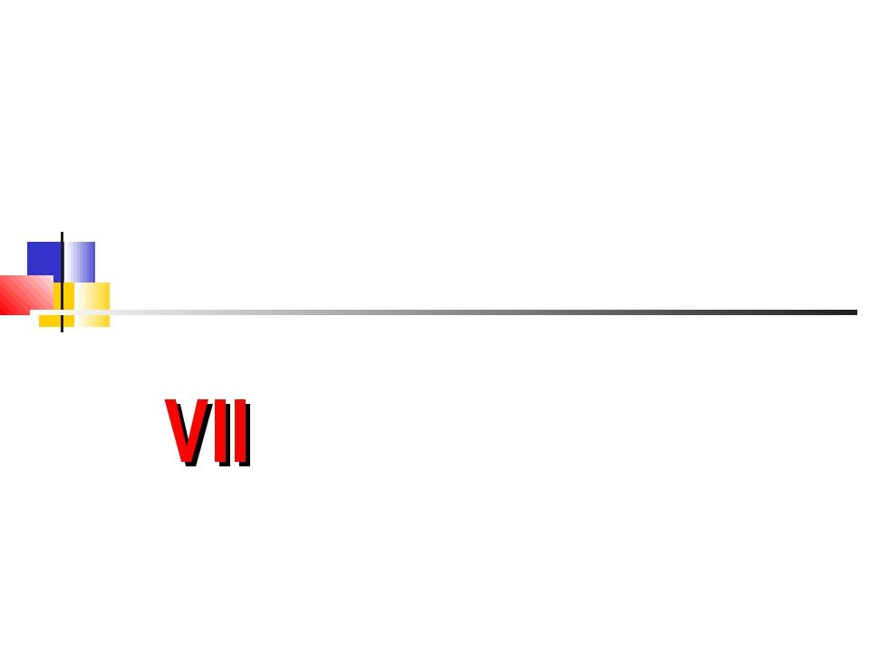 ԲԱՑ ԴԱՍ ԻՆՖՈՐՄԱՏԻԿԱՅԻՑ VII դասարան