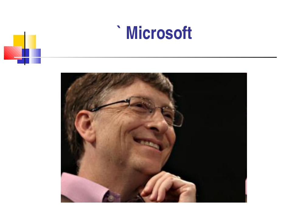 Բիլլ Գեյթս` Microsoft ընկերության հիմնադիրն է