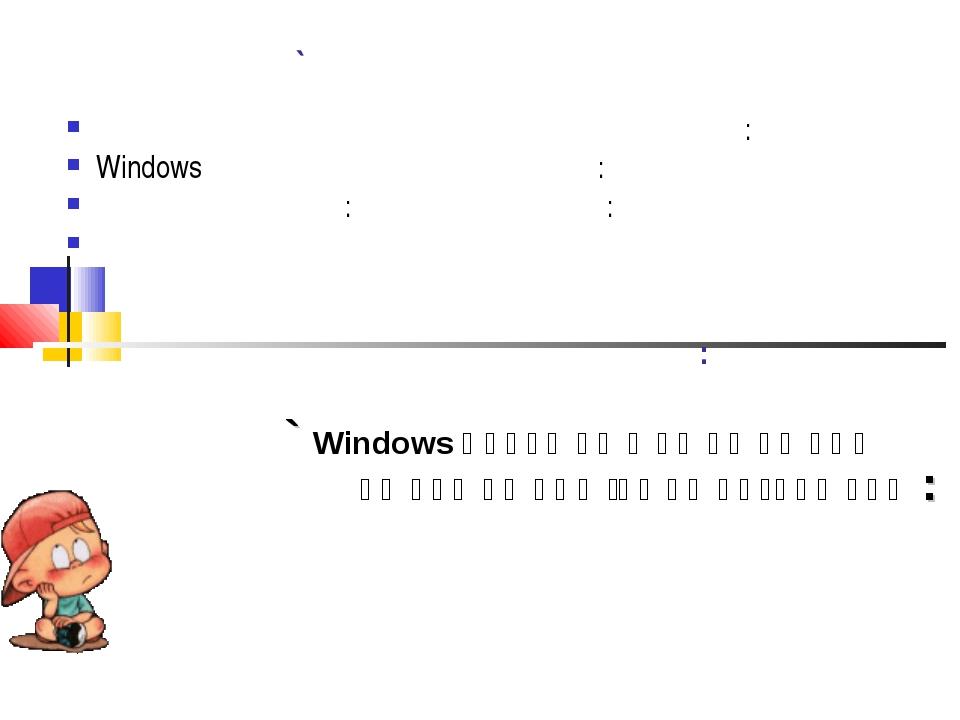 Դասի թեման` Համակարգչի ծրագրային ապահովում: Windows գործավար համակարգ: Ֆայլ և...