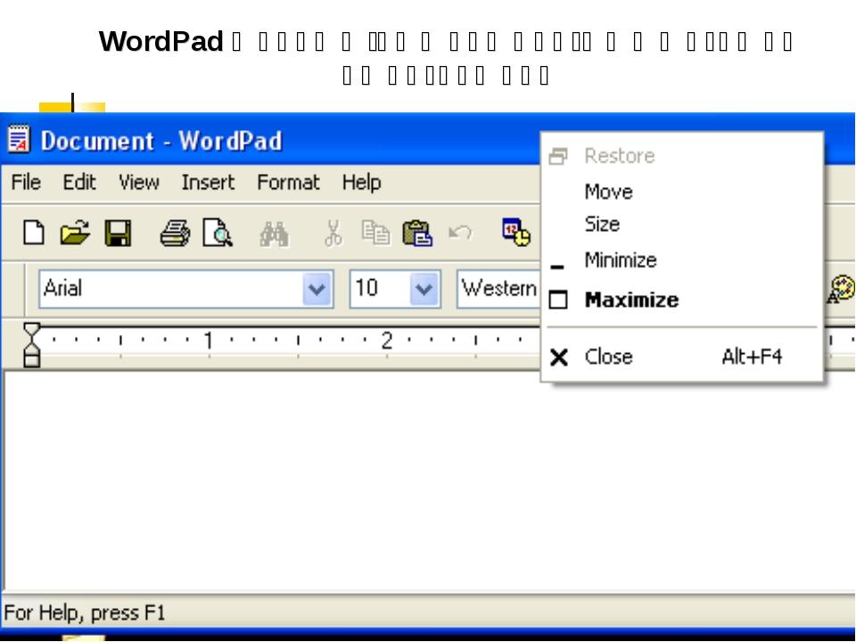 WordPad տեքստային խմբագրիչի պատուհանի կառուցվածքը