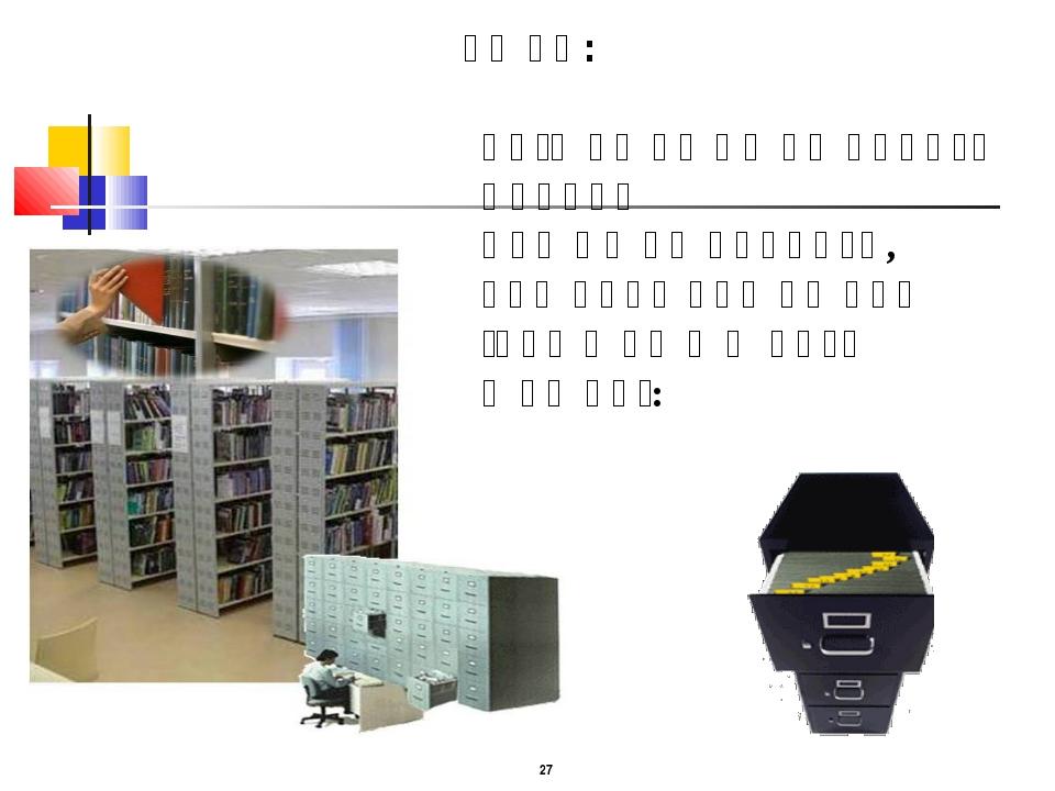 * Հարց: Ինչպես են դասավորում գրքերը դրադարաններում, որպեսզի հնարավոր լինի ար...
