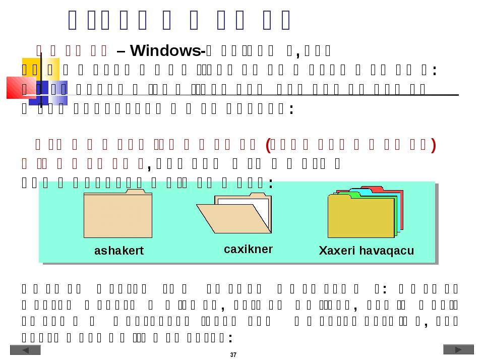 Ի՞նչ է պանակը * Պանակը – Windows-ի օբյեկտ է, որը նախատեսված է ֆայլերի համախմբ...